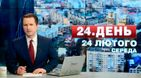 Выпуск новостей 24 февраля по состоянию на 13:00