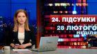 Итоговый выпуск новостей 28 февраля по состоянию на 21:00