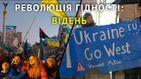 Другой Майдан: как Революция достоинства изменила украинскую диаспору в Австрии