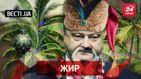 "Вести.UA. Жир. Гетман Порошенко. ""Басни"" Киселева"