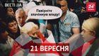 Вести.UA. Львовяне ждут возвращения Януковича. Украинцы знают, как побороть кнопкодавства
