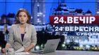 Выпуск новостей 24 сентября по состоянию на 20:00