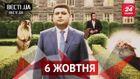 "Вести.UA. ""Молчание ягнят"" Гройсмана. Пономарев нашел Путина"