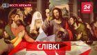Вести Кремля. Сливки. Сколько стоят похороны Путина. РПЦ хочет переделать Библию