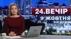 Выпуск новостей 9 октября по состоянию на 22:00