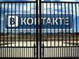 Роскомнадзор стежить за 13-ма українськими націоналістичними спільнотами ВКонтакті