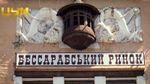Факты о Бессарабском рынке, которых вы никогда не слышали раньше