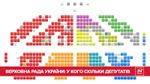 Як депутати мігрували Радою: цікава інфографіка