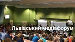 Що чекає відвідувачів Львівського медіафоруму: повна програма
