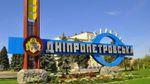 В'ятрович пояснив, чому Дніпропетровську область не перейменували