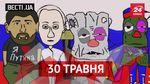 """Вєсті.UA. В Маріуполі запустили поліцію для міліції. В """"ДНР"""" вимагають грошей від України"""