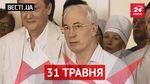 Вєсті.UA. Журналісти достукались до серця Азарова.Ющенко потрапив у чорну бухгалтерію регіоналів