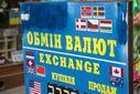 Економіст поділився позитивним прогнозом щодо курсу гривні