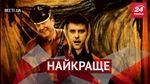 Вєсті.UA. Найкраще. Чим Януковича заманювали в Україну. В Криму немає нормальної горілки