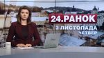 Випуск новин за 10:00: Українця жорстоко побили в Польщі. Ситуація в зоні АТО напружена