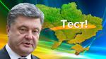 Галичина или Волынь: знаете ли вы Украину лучше Президента