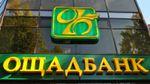 """""""Ощадбанк"""" зробив заяву щодо комісії при сплаті комунальних послуг"""