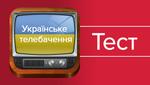 """""""Темники"""" та Щур: наскільки добре Ви знаєте українське ТБ?"""