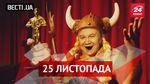 Вєсті.UA. Невдалий допит Януковича. Що твориться в голові Єфремова