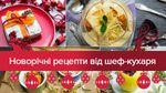 12 оригінальних страв для новорічного столу: авторські рецепти відомого кулінара