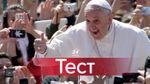 Футбол чи караоке: що ви знаєте про Папу Франциска?