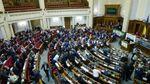 Як депутати голосували за бюджет: поіменний список