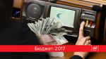 Бюджет-2017: про головні показники і перспективи їх виконання