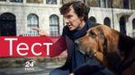iPhone чи саксофон: наскільки уважно ви дивитесь серіал про Шерлока?