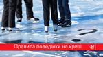 Зимняя прогулка: как правильно вести себя на льду