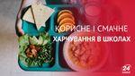 Корисна і смачна їжа в школах – це реальність: підтримайте проект відомого кулінара