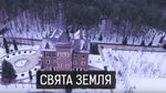Як родичі Турчинова скуповують маєтки та земельні ділянки: розслідування журналістів