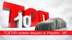KIA Sportage и другие: каким моделям авто отдавали предпочтение украинцы в прошлом году