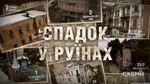 Кто и как разрушает исторические здания в Киеве
