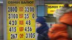 Панікувати зарано: прогнози експертів щодо курсу гривні