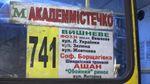 Жителі Вишневого обіцяють перекрити дороги через вартість проїзду в маршрутках
