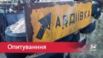 Почему боевики начали атаковать Авдеевку: опрос