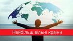 Между соседом и экзотикой: место Украины в рейтинге уровня свободы (Инфографика)