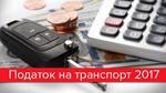 Транспортні податки-2017: за що платитимуть українські водії