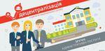 Децентрализация – конфеты и пряники для украинских городов