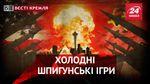 """Вести Кремля. Как холодная война не переросла в горячую. Для чего китайцы создали копию """"Лады"""""""