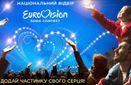 Другий півфінал національного відбору на Євробачення-2017: відео трансляції