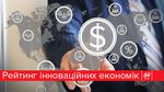 В пятом десятке: какое место занимает Украина в рейтинге инновационных экономик
