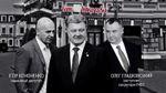 Порошенко і його друзі не повернули мільйонний борг банку: резонансне розслідування
