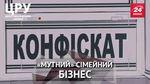 """""""Мутні схеми"""" родинних прокурорів та митників: як конфіскат в Україні потрапляє в руки """"своїх"""""""