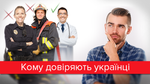 Пожежники, лікарі чи поліція: кому довіряють українці (Інфографіка)