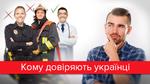 Пожарные, врачи или полиция: кому доверяют украинцы (Инфографика)