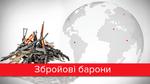 """""""Оружейные бароны"""": кому продают свое оружие США и Россия"""