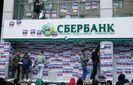 """Блокувальники дали російському """"Сбербанку"""" два тижні на втечу з України"""