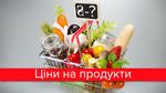 Дорогая говядина и дешевые яйца: как изменились цены на продукты за зиму