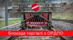 Офіційна блокада: що означає припинення торгівлі з окупованим Донбасом